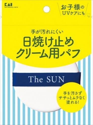 2020/3/3発売 貝印 日焼け止めクリーム用パフ