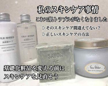 ❤︎ 𝓐𝓚𝓐𝓡𝓘 ❤︎さんの「SABON(サボン)フェイスポリッシャー<洗顔フォーム>」を含むクチコミ