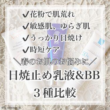 UVイデア XL プロテクションBB/ラ ロッシュ ポゼ/BBクリームを使ったクチコミ(1枚目)