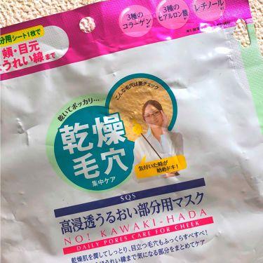 SQS 高浸透うるおい部分用マスク/石澤研究所/パック・フェイスマスクを使ったクチコミ(1枚目)