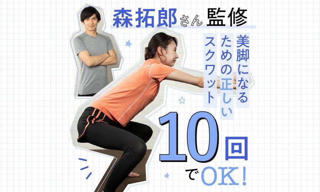 【夏までにスタイルアップ Vol.4】森拓郎さん監修!美脚になるための正しいスクワットのサムネイル