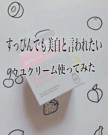 G9SKIN WHITE IN WHIPPING CREAM/berrisom/フェイスクリームを使ったクチコミ(1枚目)