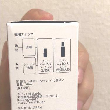 Skin mania クリアエッセンスローション/スキンマニア/スキンケア・基礎化粧品を使ったクチコミ(2枚目)