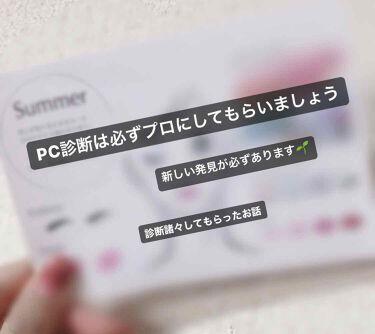 ぴぶちゃん on LIPS 「先日PC診断など諸々診断してきたので備忘録✍️わたしがお世話に..」(1枚目)