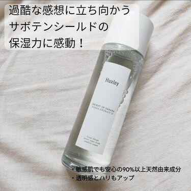 ハクスリートナー エクストラクト イット/Huxley/化粧水を使ったクチコミ(1枚目)