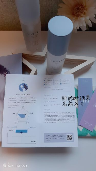 HOTARU PERSONALIZED/HOTARU PERSONALIZED(ホタル パーソナライズド)/スキンケアキットを使ったクチコミ(4枚目)