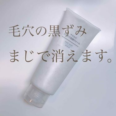 マイルドスクラブ洗顔フォーム/無印良品/スクラブ・ゴマージュを使ったクチコミ(1枚目)
