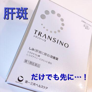 トランシーノII (医薬品)/トランシーノ/その他を使ったクチコミ(1枚目)