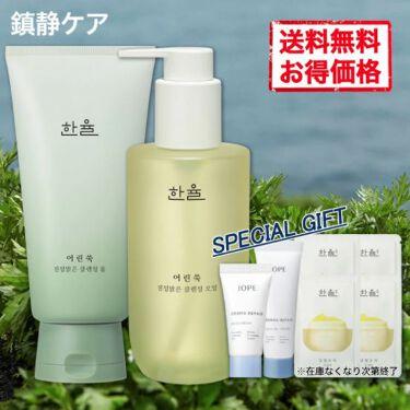 ヨモギマイルドクレンジングフォーム/HANYUL(ハンユル)/洗顔フォームを使ったクチコミ(4枚目)
