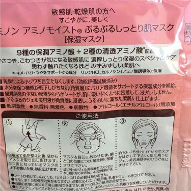 アミノモイスト ぷるぷるしっとり肌マスク/ミノン/シートマスク・パックを使ったクチコミ(2枚目)