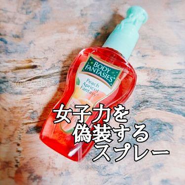 砂さんの「ボディファンタジーボディスプレー ピーチアプリコット<香水(その他)>」を含むクチコミ