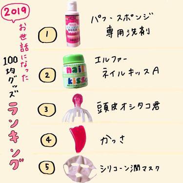 シリコーン 潤マスク フェイスマスク用/DAISO/その他スキンケアグッズを使ったクチコミ(2枚目)