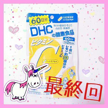 雨のちkumori☁さんの「DHCビタミンC(ハードカプセル)【栄養機能食品(ビタミンC・ビタミンB2)】<美肌サプリメント>」を含むクチコミ
