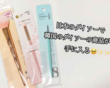ブレンディングブラシ(桜ピンク)/DAISO/メイクブラシを使ったクチコミ(1枚目)