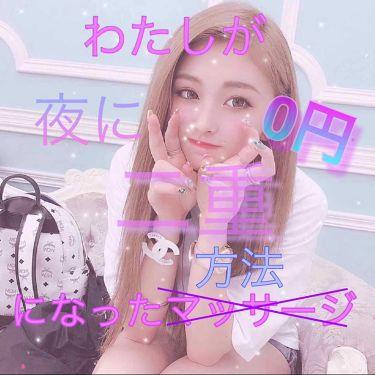 救急絆創膏/アイプチ/その他を使ったクチコミ(1枚目)