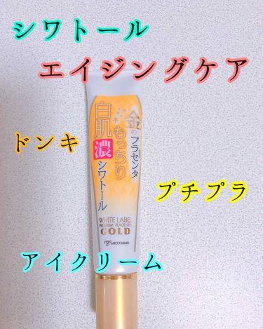 しゃぎさんの「ホワイトラベル金のプラセンタもっちり白肌濃シワトール<アイケア・アイクリーム>」を含むクチコミ