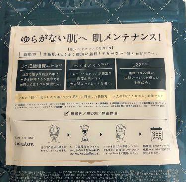 ルルルンプレシャス GREEN 肌メンテナンスタイプ/ルルルン/シートマスク・パックを使ったクチコミ(2枚目)
