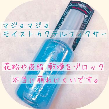 🍏ぼろこっぷ🍏さんの「マジョリカ マジョルカモイストカクテルフィクサー<ミスト状化粧水>」を含むクチコミ