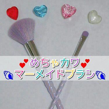マーメイドメイクブラシ/DAISO/その他化粧小物を使ったクチコミ(1枚目)