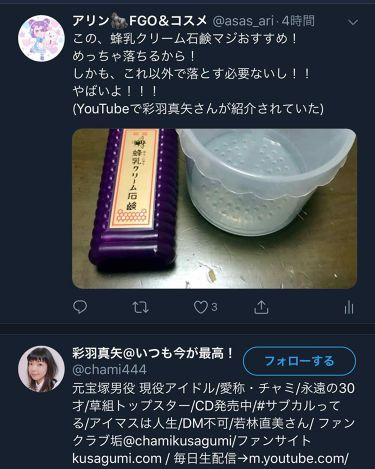 特選 蜂乳クリーム石鹸/蜂乳/洗顔フォームを使ったクチコミ(3枚目)