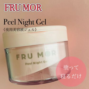 フルモア ピールナイトジェル/FRU MOR/フェイスクリームを使ったクチコミ(2枚目)