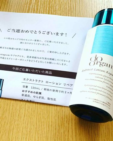 エクストラクト ローション リペア/ドゥーオーガニック/ミスト状化粧水を使ったクチコミ(2枚目)