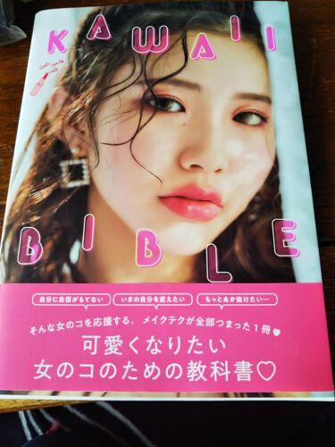 KAWlll BlBLE/Popteen /書籍を使ったクチコミ(1枚目)