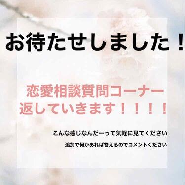 RYOUKA🐰 on LIPS 「【恋愛相談質問コーナー】お待たせしました!ずっとかえす返すとか..」(1枚目)