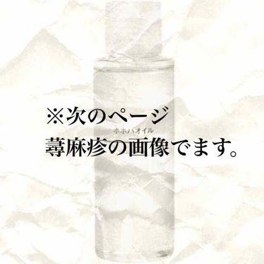 ホホバオイル/無印良品/ボディクリームを使ったクチコミ(2枚目)