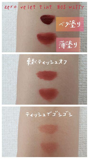 ゼロベルベットカラー/rom&nd/口紅を使ったクチコミ(3枚目)