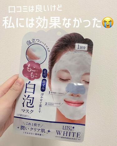 もこもこ白泡マスク/LITS/洗い流すパック・マスクを使ったクチコミ(1枚目)