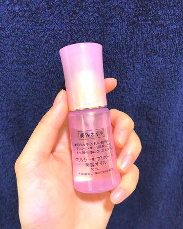エリクシール プリオール 美容オイル/エリクシール/美容液を使ったクチコミ(2枚目)