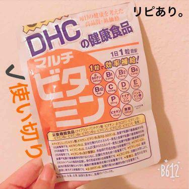 マルチビタミン【栄養機能食品(ビタミンB1・ビタミンC・ビタミンE)】/DHC/美容サプリメントを使ったクチコミ(1枚目)