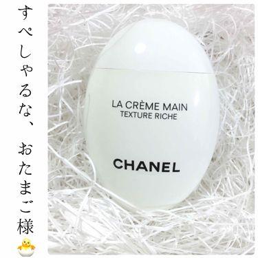 まり岡✌︎('ω'✌︎ )さんの「CHANELラ クレーム マン<ハンドクリーム・ケア>」を含むクチコミ