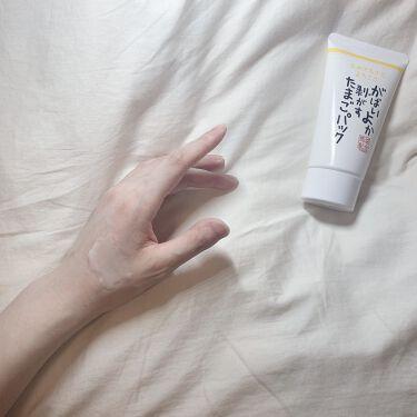 ともか on LIPS 「#がばいよか剥がすパックアスティ様(@asty_info)より..」(2枚目)
