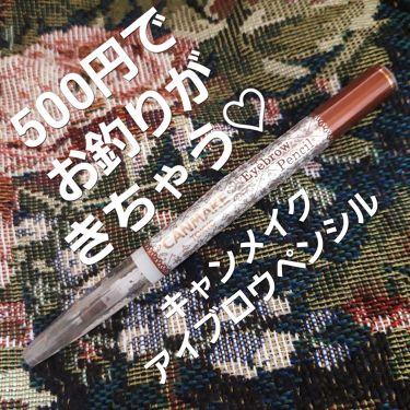 アイブロウペンシル/キャンメイク/アイブロウペンシルを使ったクチコミ(1枚目)