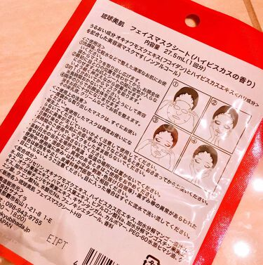 フェイスマスクシート ハイビスカスの香り/琉球美肌/シートマスク・パックを使ったクチコミ(2枚目)
