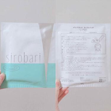 メラノアタック モイストパッチ/sirobari/シートマスク・パックを使ったクチコミ(2枚目)
