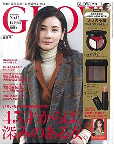 GLOW 2018年12月号 GLOW