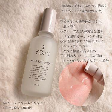 フルラインセット/YOAN/化粧水を使ったクチコミ(6枚目)