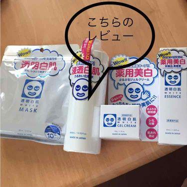 sykさんの「透明白肌(トウメイシロハダ)ホワイトローション<化粧水>」を含むクチコミ