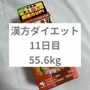 まゆたぴ on LIPS 「6/1855.6#漢方ダイエット#ダイエット#漢方#ナイシトー..」(1枚目)