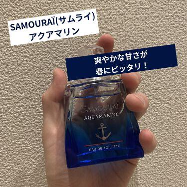 【画像付きクチコミ】中学の時からつけてる、SAMOURAÏ(サムライ)の香水!中でも「アクアマリン」が好きです😊爽やかな甘さが、目指す男性像に重なり、気に入ってます👍たぶんだけど、女子ウケもいいんじゃないかな。お手頃価格で手に入るし、おすすめです✨コロナ...
