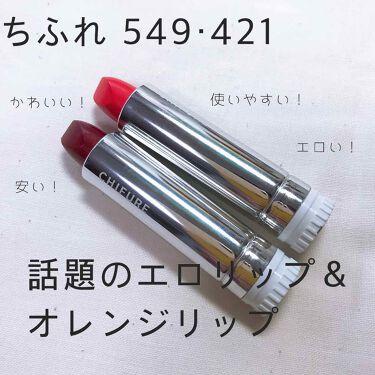 彗-スイ-さんの「ちふれ口紅(詰替用)<口紅>」を含むクチコミ