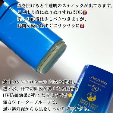 クリア サンケア スティック/SHISEIDO/日焼け止め(顔用)を使ったクチコミ(3枚目)