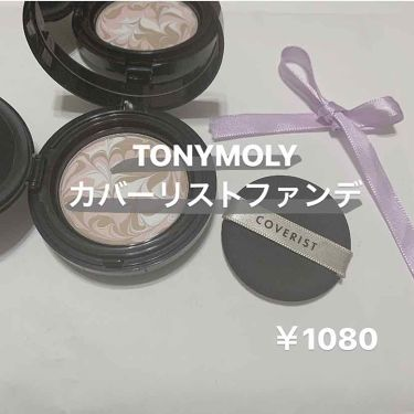 トニモリカバーリストエッセンスインファンデーション/TONYMOLY(トニーモリー/韓国)/クリーム・エマルジョンファンデーションを使ったクチコミ(1枚目)