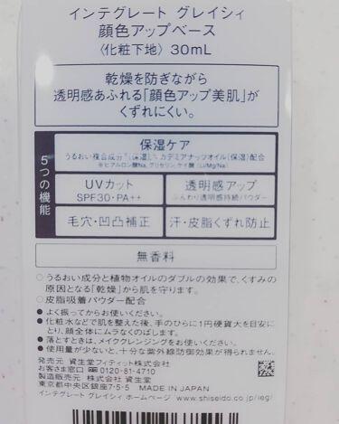 顔色アップベース/インテグレート グレイシィ/化粧下地を使ったクチコミ(3枚目)