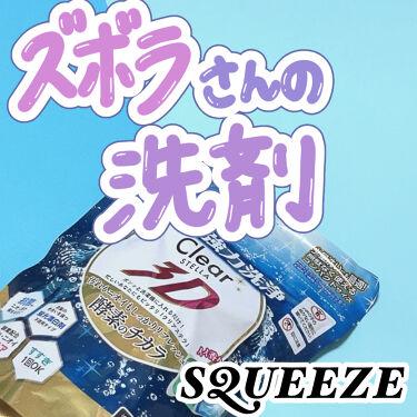 クリアステラ 3D 洗濯用洗剤/SQUEEZE MAGIC/洗濯洗剤を使ったクチコミ(1枚目)