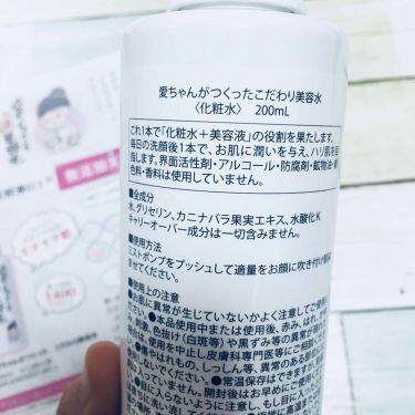 愛ちゃんがつくったこだわり美容水/愛ちゃん化粧品/ミスト状化粧水を使ったクチコミ(2枚目)