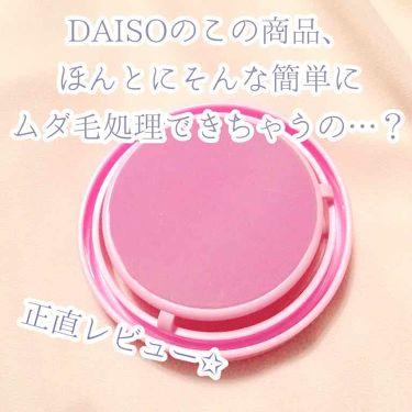 ムダ毛クルクル/DAISO/その他スキンケアグッズを使ったクチコミ(1枚目)